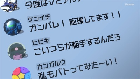 ガンダムビルドダイバーズReRISE 第23話 感想 00471