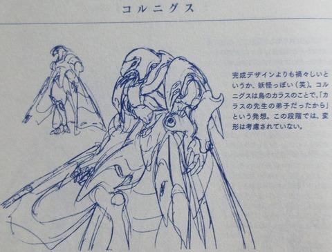 機動戦士クロスボーン・ガンダム メカニック設定集 感想 09