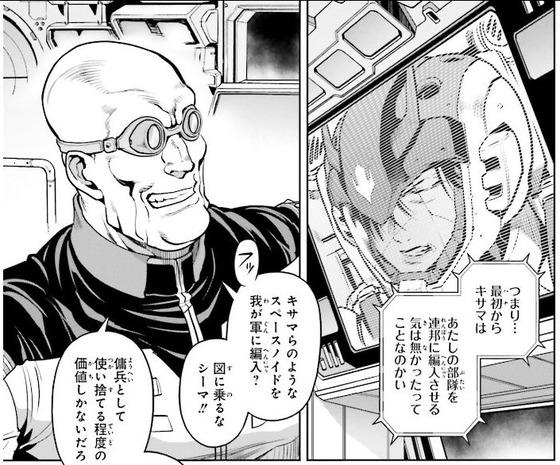 ガンダム0083 REBELLION 14巻 感想 00021