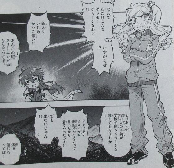 絶対可憐チルドレン 58巻 感想 00083