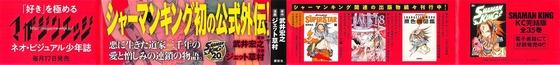 シャーマンキング レッドクリムゾン 1巻 感想 00091