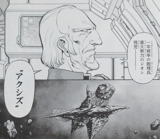 ガンダム0083 REBELLION 14巻 感想 00042