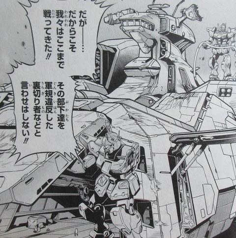 ガンダム0083 REBELLION 16巻 最終回 感想 14