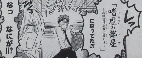 月刊少女野崎くん 12巻 感想 00038