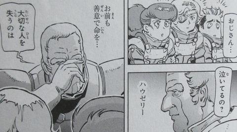 機動戦士ガンダムF91 プリクエル 2巻 感想 ネタバレ 68