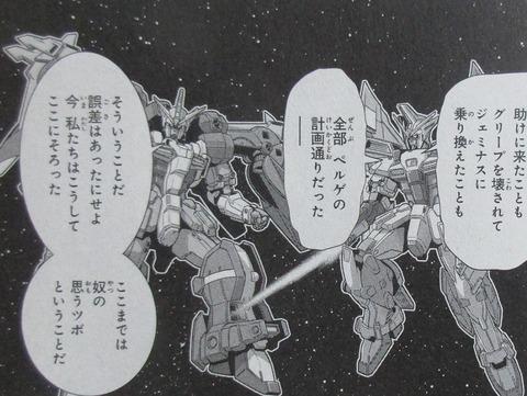 ガンダムW G-UNIT オペレーション・ガリアレスト 3巻 感想 09