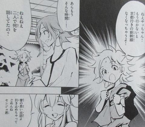 シャーマンキング ザ・スーパースター 5巻 感想 10
