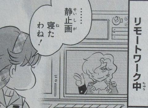 ガンダムW G-UNIT オペレーション・ガリアレスト 3巻 感想