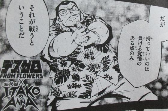 SHAMAN KING THE SUPER STAR 3巻 感想 00034