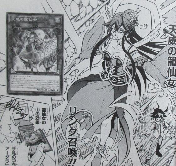 遊戯王OCGストラクチャーズ 1巻 感想 00023