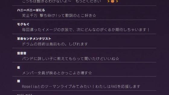 BanG Dream! 3期 5話 感想 00191
