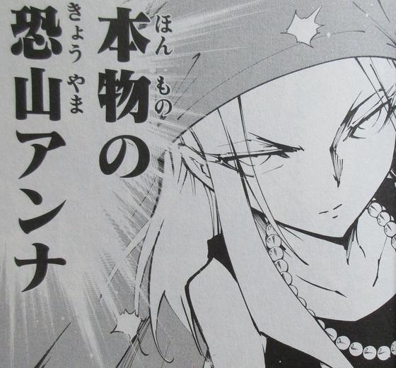 シャーマンキング ザ・スーパースター 4巻 感想 00028
