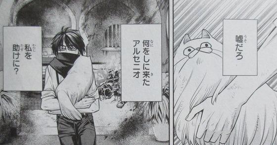 教国のレクエルド 2巻 最終回 感想 00059