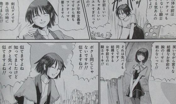 ファイブスター物語 15巻 感想 00017