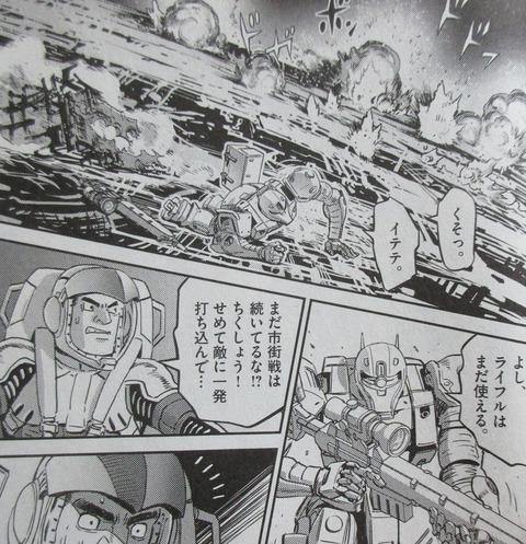 機動戦士ガンダム サンダーボルト 17巻 感想 68