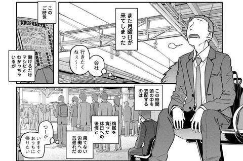 月曜日のたわわ 1巻 感想 ネタバレ 01