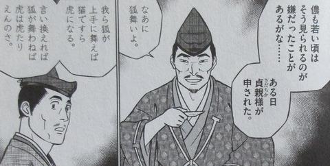 新九郎、奔る! 5巻 感想 63