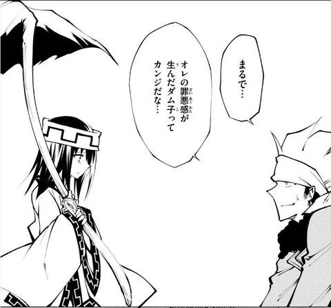 SHAMAN KING レッドクリムゾン 4巻 最終回 感想 00037