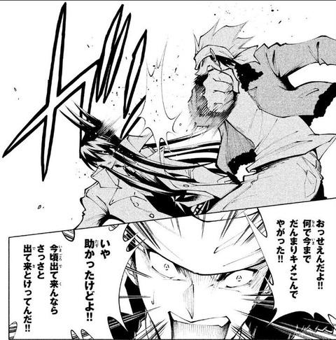 SHAMAN KING レッドクリムゾン 2巻 感想 00041