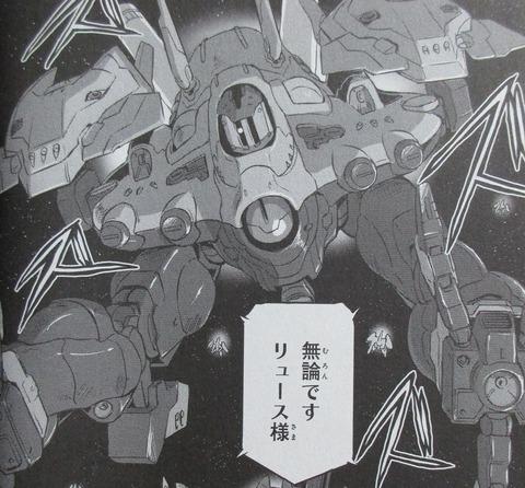 機動戦士ムーンガンダム 7巻 感想 ネタバレ 19