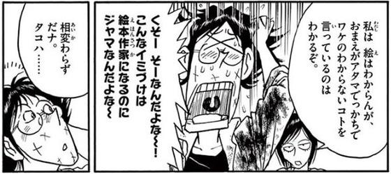 双亡亭壊すべし 16巻 感想 00008