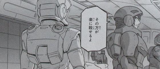 機動戦士ムーンガンダム 5巻 感想 00085