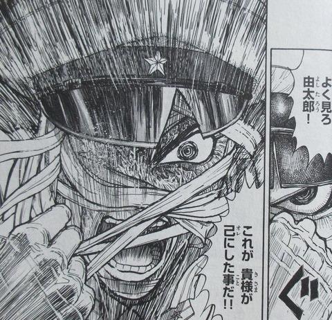 双亡亭壊すべし 23巻 感想 ネタバレ 10