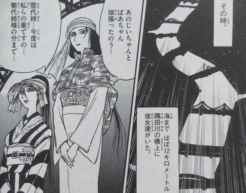 双亡亭壊すべし 25巻 最終回 感想 024
