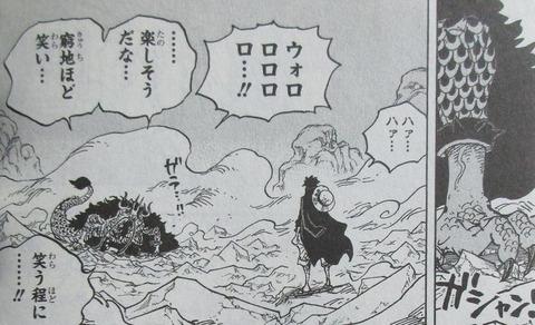 ONE PIECE 100巻 感想 61