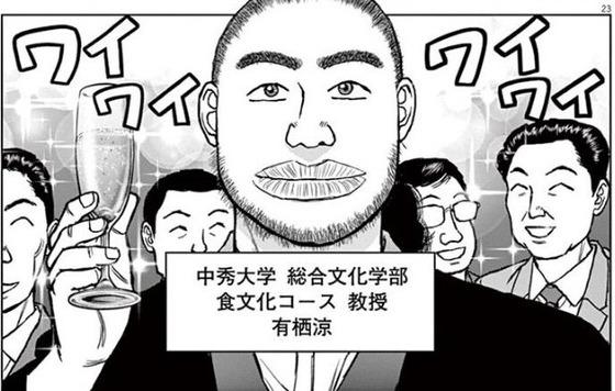 らーめん再遊記 1巻 感想 00050