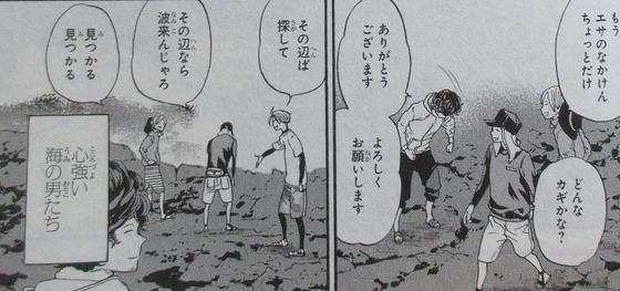 ヨシノズイカラ 3巻 最終回 感想 00043