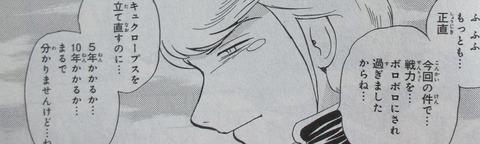 クロスボーン・ガンダム DUST 13巻 最終回 感想 ネタバレ 82