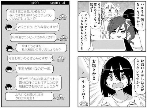 mono 2巻 感想 ネタバレ 05