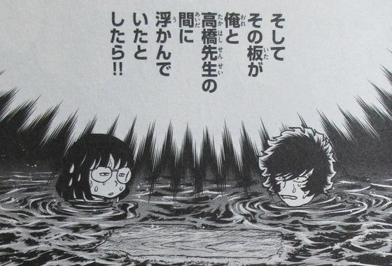アオイホノオ 23巻 感想 00025