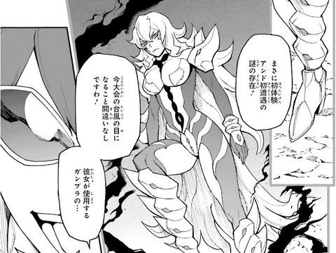 ガンダムビルドダイバーリゼ 3巻 最終回 感想 012