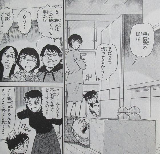 名探偵コナン 98巻 感想 00055