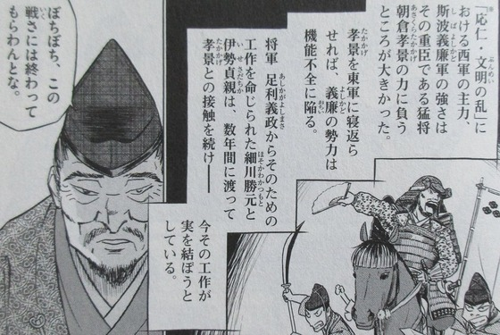 新九郎、奔る! 4巻 感想 00082