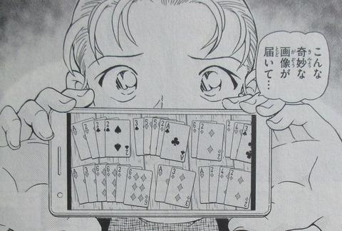 名探偵コナン 99巻 感想 ネタバレ 44