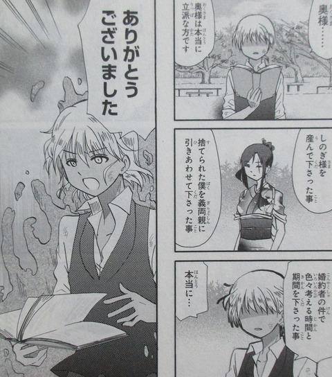 俺の彼女に何かようかい 7巻 最終回 感想 00048