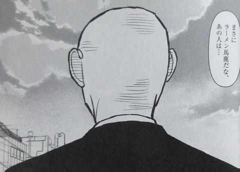 らーめん再遊記 2巻 感想 13