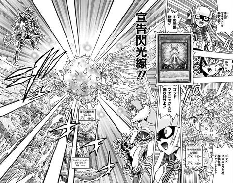 遊戯王OCGストラクチャーズ 2巻 感想 021