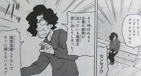 ガンダムビルドダイバーリゼ 3巻 最終回 感想 073
