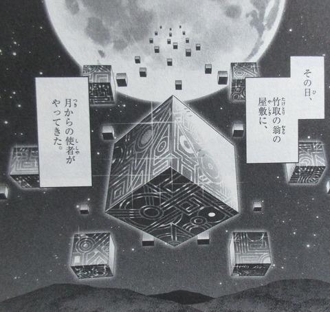 トニカクカワイイ 16巻 感想 11