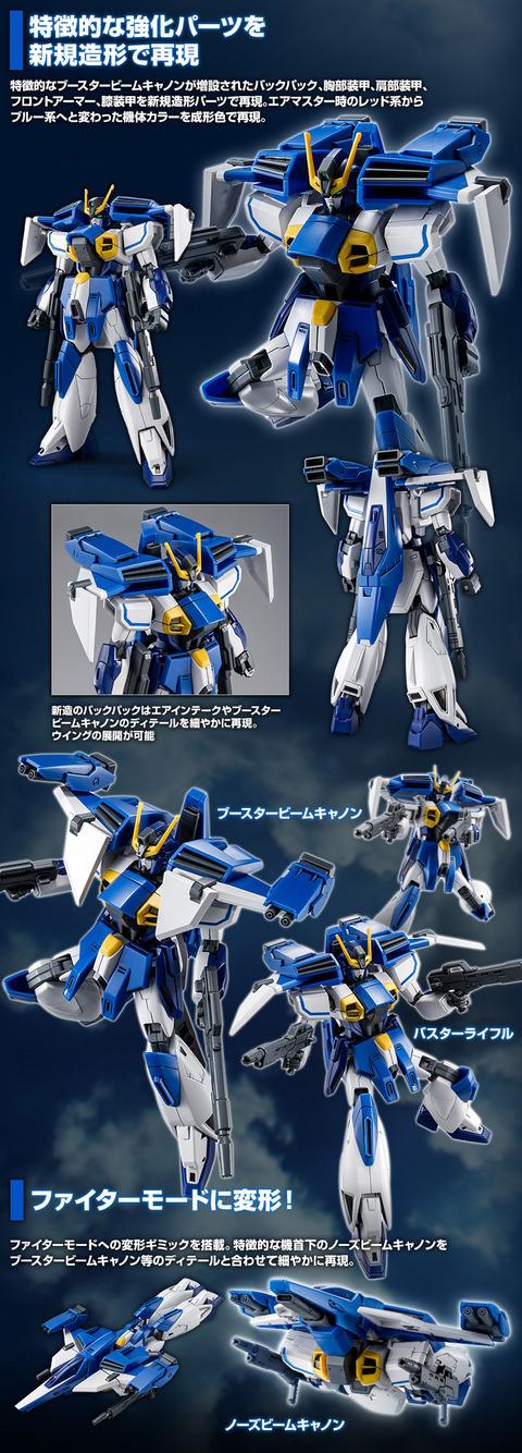 20200630_hg_gundam_air-master_burst_03