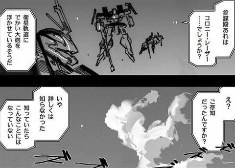 A.O.Z Re-Boot ガンダム・インレ 5巻 感想 00076