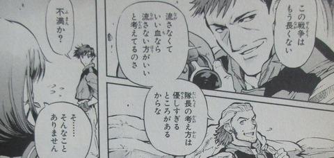機動戦士ガンダム戦記 Lost War Chronicles 1巻 感想 26