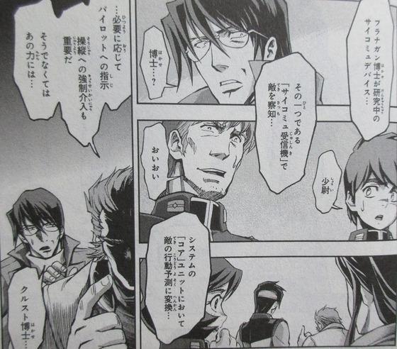 ザ・ブルー・ディスティニー 9巻 感想