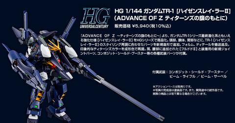 ガンダムTR-1[ハイゼンスレイ・ラーII]_ (4)