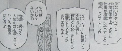 機動戦士ガンダム 閃光のハサウェイ 1巻 感想 ネタバレ 31