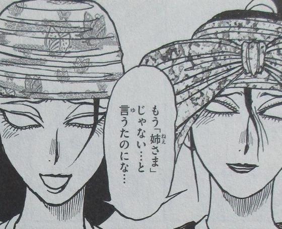双亡亭壊すべし 15巻 感想 00046
